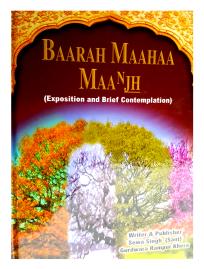 BARA MAHA MANJH- ENG
