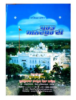 Dhart Anandpur Di