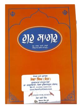 Gur Sagar