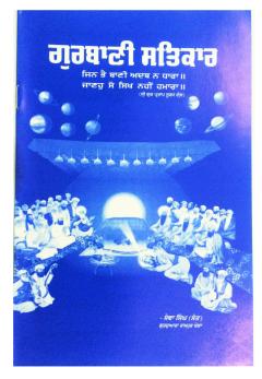 Gurbani Satkar