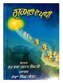 Gurmat De Pandhi