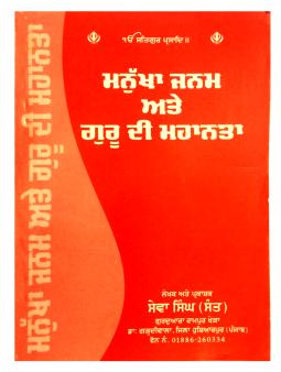 Manukha Janam ate guru di mahanta