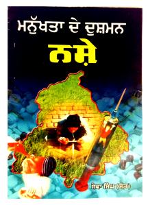 Manukhta de Dushman Nashe- Intoxicants- Pun