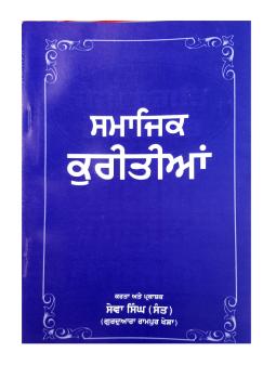 Samajik Kuritian -Social Malpractices- Pun