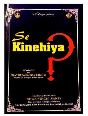 Se Kanhaiya-1 Eng