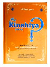 Se Kanhaiya-2 Eng