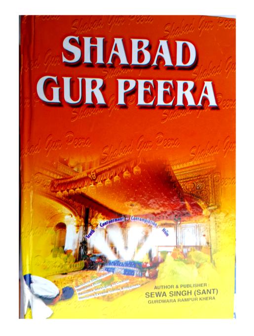 Shabad Gur Peera- Eng